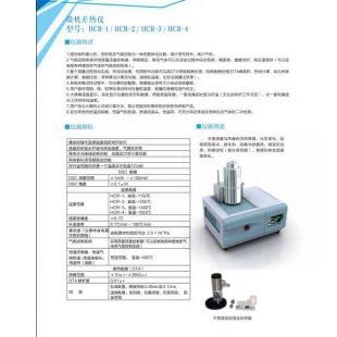 北京辙辕HCR-1/HCR-2/HCR-3/HCR-4微机差热仪
