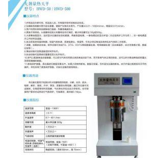北京轍轅HWD-50/HWD-500大劑量熱天平