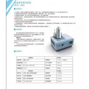 北京辙辕HYD型氧化诱导期分析仪