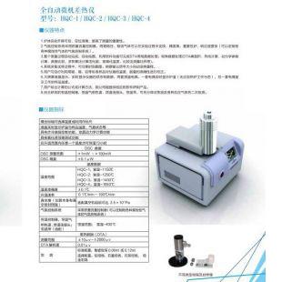 北京辙辕HQC-1/HQC-2/HQC-3/HQC-4全自动微机差热仪