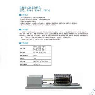 北京辙辕HPY-1/HPY-2/HPY-3微机卧式膨胀分析仪