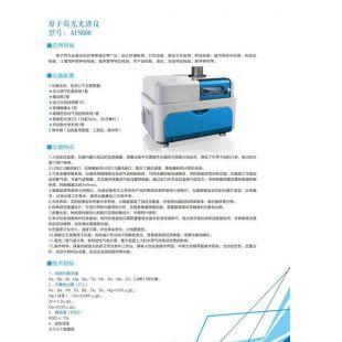 北京辙辕AFS600原子荧光光谱仪