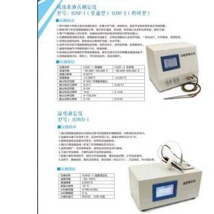 北京轍轅HJWD-1型溫度滴定儀