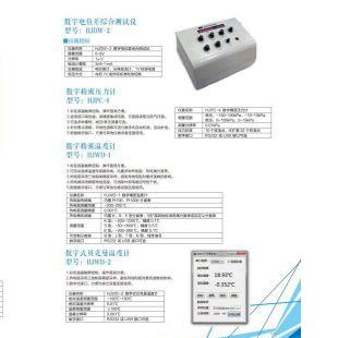 HJWD-2型数字式贝克曼温度计