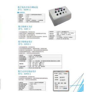 北京轍轅HJPC-4型數字精密壓力計
