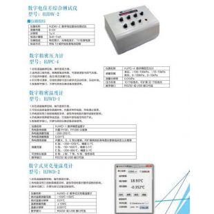 北京轍轅HJWD-1型數字精密溫度計