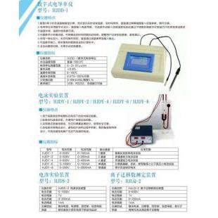 北京辙辕HJDY-1/HJDY-2/HJDY-4/HJDY-6/HJDY-8电泳实验装置