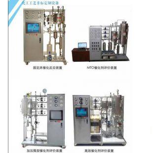 北京辙辕加压微型催化剂评价装置