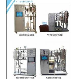 北京辙辕固定床催化反应装置