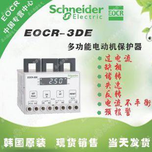 EOCR-3DE,EOCR-3DD,EOCR-3DM电动机保护器韩国施耐德