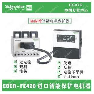 EOCR-FE420/EOCRFE420-WRZ71电机保护继电器施耐德韩国三和