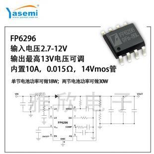 内置升压霍尔IC FP6296芯片 蓝牙音箱升压芯片