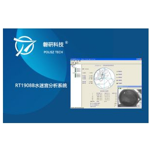 磐研RT1908B水迷宫分析系统