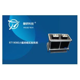 磐研RT1908E小鼠明暗实验系统