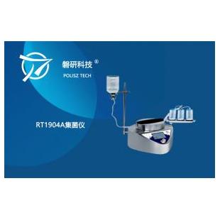 磐研RT1904A集菌仪