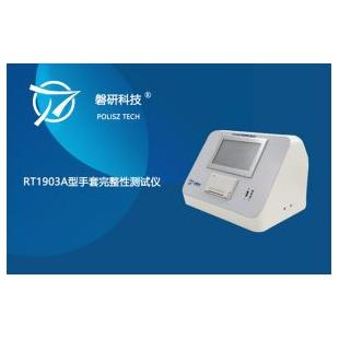 磐研RT1903A型手套完整性测试仪
