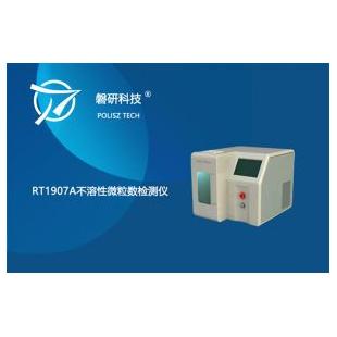 磐研RT1907A不溶性微粒数检测仪