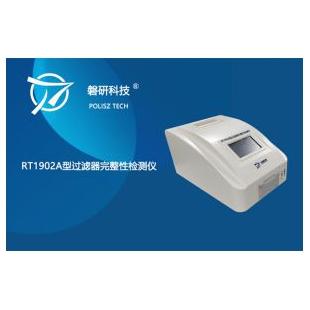 磐研过滤器完整性检测仪 RT1902A