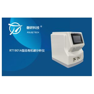 磐研总有机碳分析仪 RT1901A