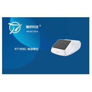 北京磐研电导率仪 RT1906C