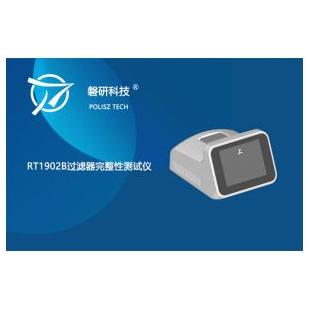 磐研RT1902B全自动过滤器完整性测试仪