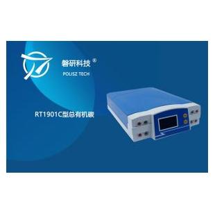 北京磐研总有机碳分析仪 Rt1901C