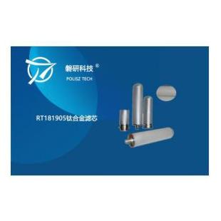 磐研RT181905多孔钛棒滤芯