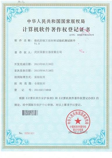 土工布拉力试验机软件证书