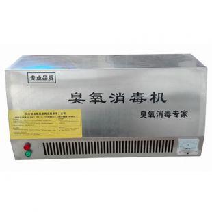 苏州万博净化 不锈钢壁挂式臭氧空气消毒机 wbjh211