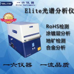 Elite一六儀器X熒光光譜分析儀
