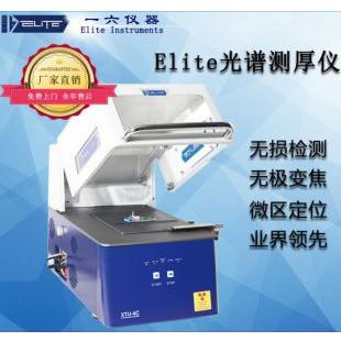 Elite一六儀器X熒光光譜測厚儀