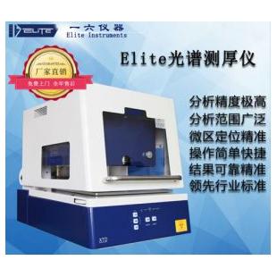 Elite一六仪器X荧光光谱分析仪