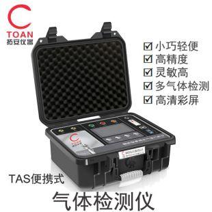 便攜式惡臭氣體分析儀TAS-NF