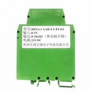 0-5V電壓轉0-1KHZ/0-10KHZ脈沖信號轉換器