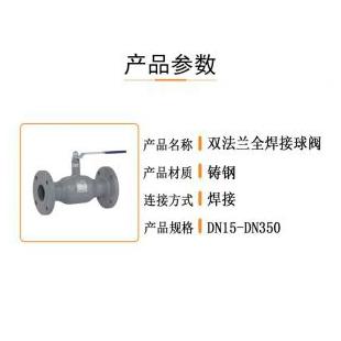 Q361F型雙法蘭式全焊接球閥