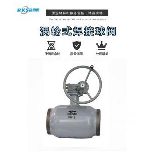 涡轮式全焊接球阀