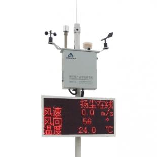慧航星建筑工地扬尘噪声在线监测系统设备HHXYC-01