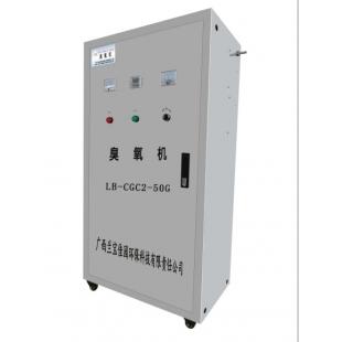 广西兰宝臭氧机LB-CGC2-50G