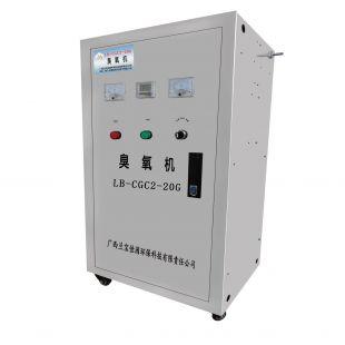 广西兰宝臭氧机LB-CGC2-20G