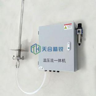 隔爆溫壓流  防爆溫壓流一體機  冷凝器 伴熱管線