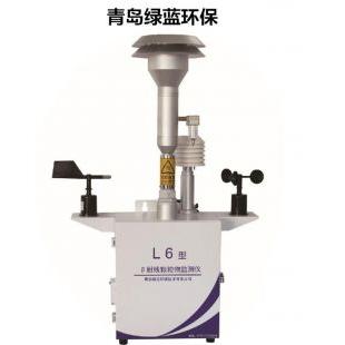 青岛绿蓝环保L6型β射线颗粒物监测仪