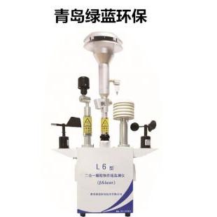 青岛绿蓝环保L6型二合一颗粒物在线监测仪(β&laser)