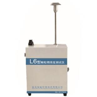 青岛绿蓝环保L6型颗粒物浓度测试仪(泵吸式)