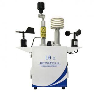 青岛绿蓝环保L6型颗粒物浓度测试仪(标准型)