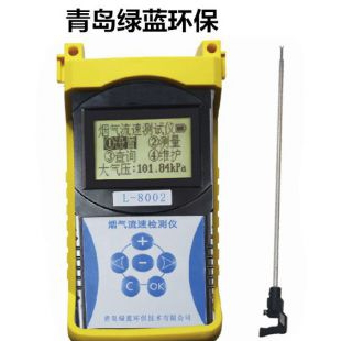 L-8002型烟气流速检测仪