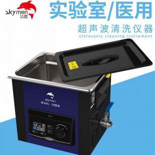 洁盟 JM-07D-40单频实验室超声波清洗机(6.5L)
