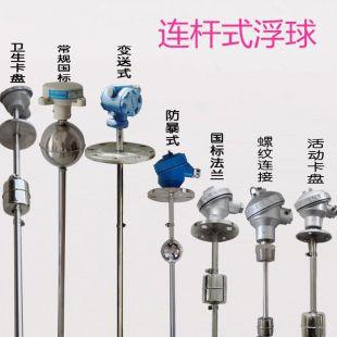 安克仑特连杆式浮球液位控制器 AKLT-CC
