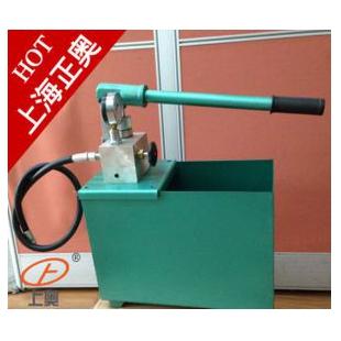 正奥泵业SYL-7/40型手动试压泵水压试验泵受压装置设备