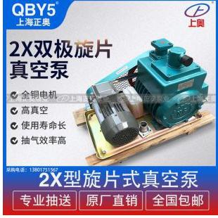 正奥泵业2X型卧式工业旋片式抽真空泵真空树脂脱泡机