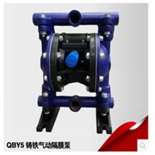 正奥泵业QBY5-20Z型第五代铸铁气动隔膜泵耐酸碱吸力强隔膜泵